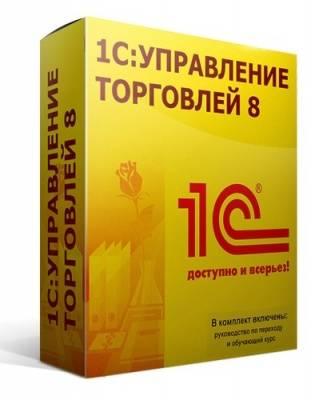 1С:Управление торговлей 8 ПРОФ