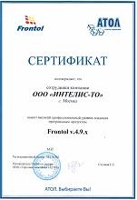 Сертификат Frontol для автоматизации учета в розничной торговле